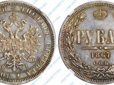 Серебряная монета 1 рубль 1867 года