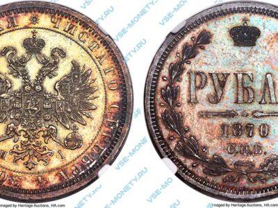 Серебряная монета 1 рубль 1870 года