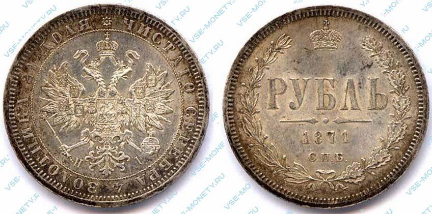 Серебряная монета 1 рубль 1871 года
