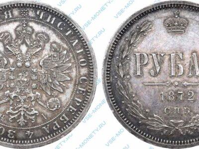 Серебряная монета 1 рубль 1872 года