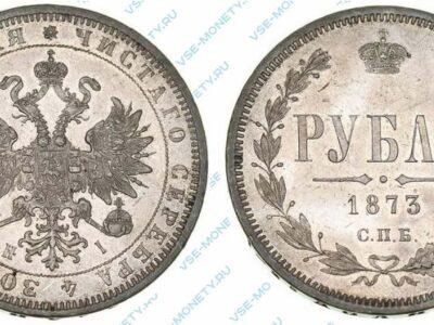Серебряная монета 1 рубль 1873 года