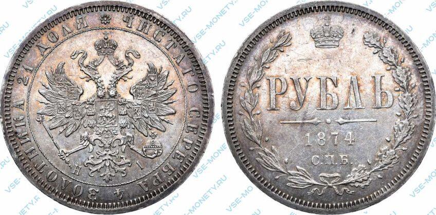 Серебряная монета 1 рубль 1874 года