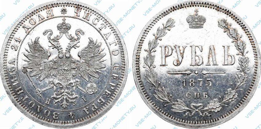 Серебряная монета 1 рубль 1875 года