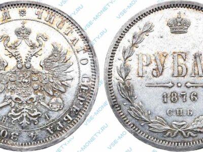 Серебряная монета 1 рубль 1876 года