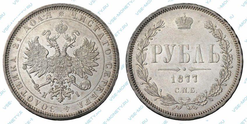 Серебряная монета 1 рубль 1877 года