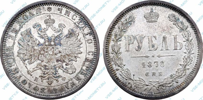 Серебряная монета 1 рубль 1878 года