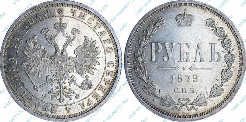 Серебряная монета 1 рубль 1879 года