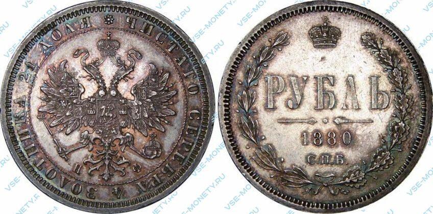 Серебряная монета 1 рубль 1880 года