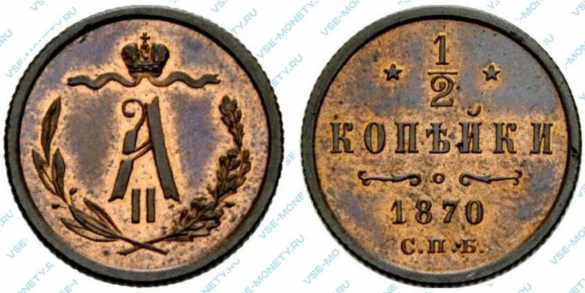 Медная монета 1/2 копейки 1870 года