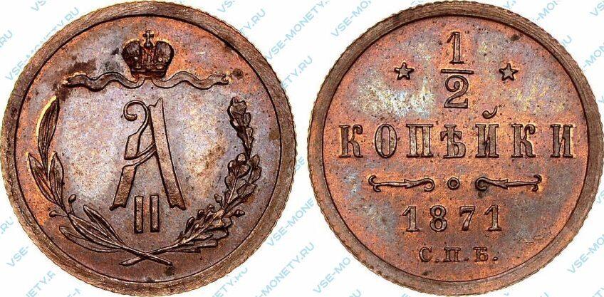 Медная монета 1/2 копейки 1871 года