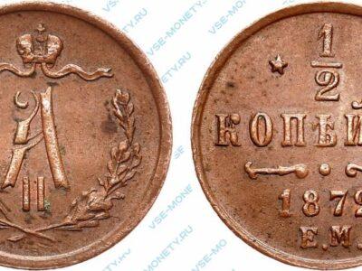 Медная монета 1/2 копейки 1872 года