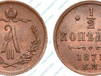 Медная монета 1/2 копейки 1873 года