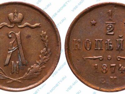 Медная монета 1/2 копейки 1874 года