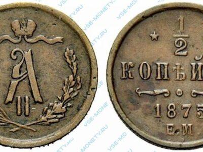 Медная монета 1/2 копейки 1875 года