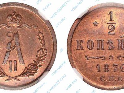 Медная монета 1/2 копейки 1876 года