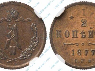Медная монета 1/2 копейки 1877 года