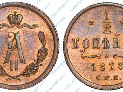Медная монета 1/2 копейки 1878 года
