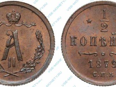 Медная монета 1/2 копейки 1879 года