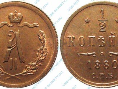 Медная монета 1/2 копейки 1880 года