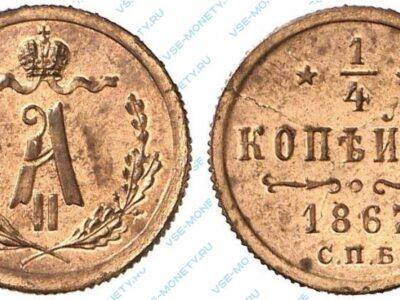 Медная монета 1/4 копейки 1867 года