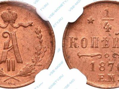 Медная монета 1/4 копейки 1870 года