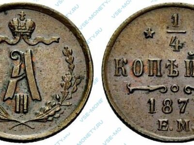 Медная монета 1/4 копейки 1871 года