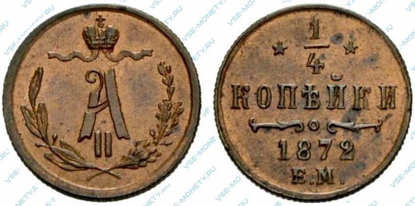 Медная монета 1/4 копейки 1872 года