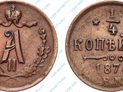 Медная монета 1/4 копейки 1874 года