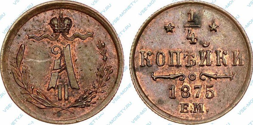 Медная монета 1/4 копейки 1875 года