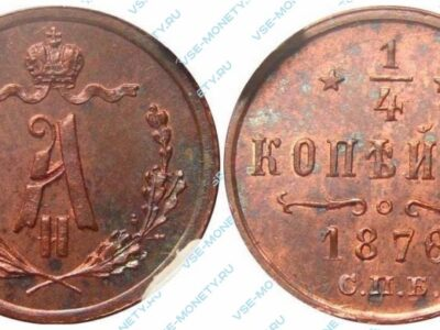 Медная монета 1/4 копейки 1876 года