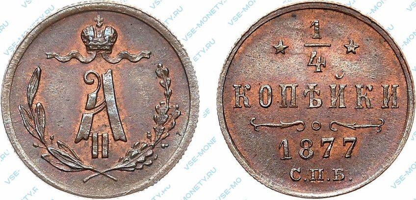 Медная монета 1/4 копейки 1877 года