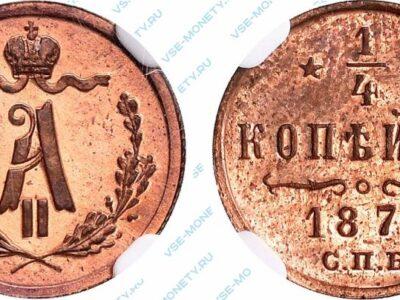 Медная монета 1/4 копейки 1878 года