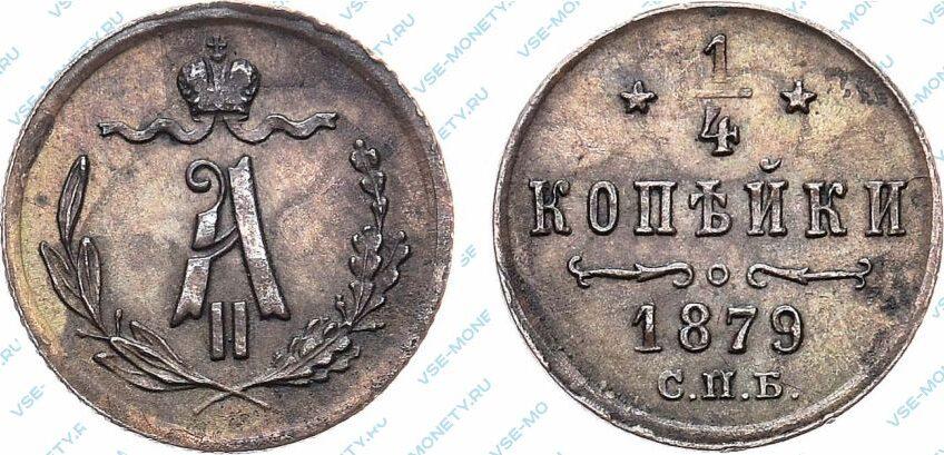 Медная монета 1/4 копейки 1879 года