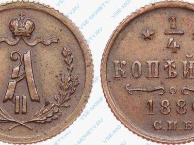 Медная монета 1/4 копейки 1880 года