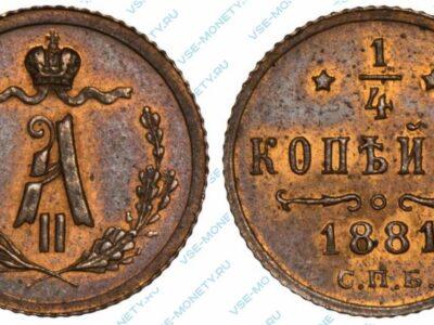 1/4 копейки 1881 года с вензелем АII