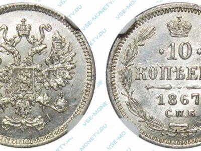 Серебряная монета 10 копеек 1867 года