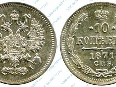 Серебряная монета 10 копеек 1871 года