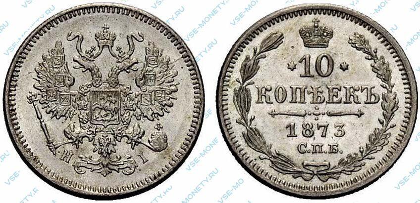 Серебряная монета 10 копеек 1873 года