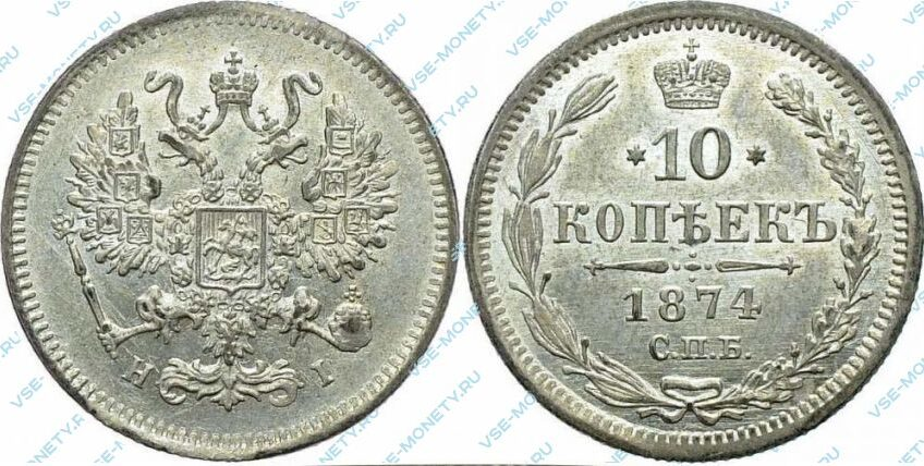 Серебряная монета 10 копеек 1874 года