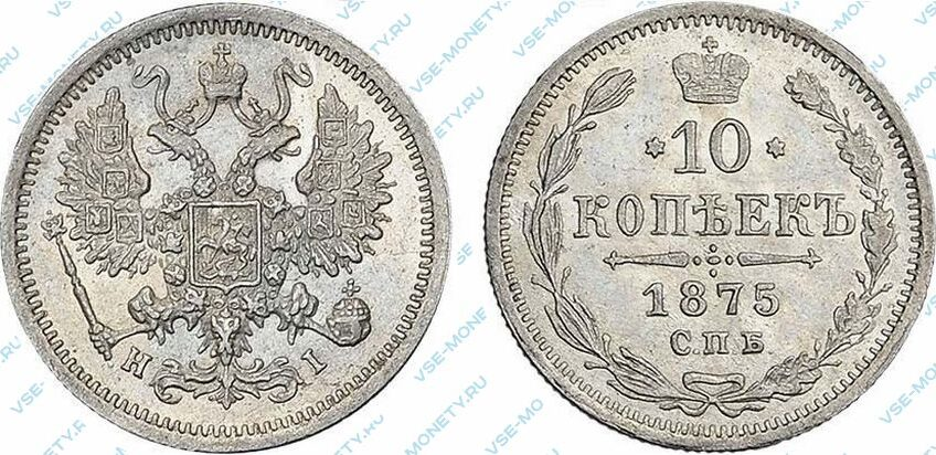 Серебряная монета 10 копеек 1875 года