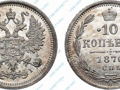 Серебряная монета 10 копеек 1876 года
