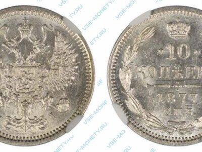 Серебряная монета 10 копеек 1877 года