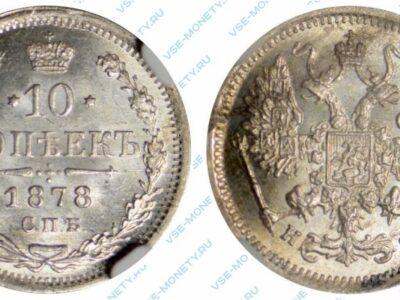 Серебряная монета 10 копеек 1878 года