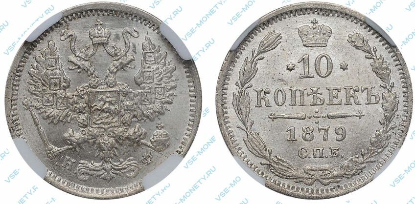 Серебряная монета 10 копеек 1879 года
