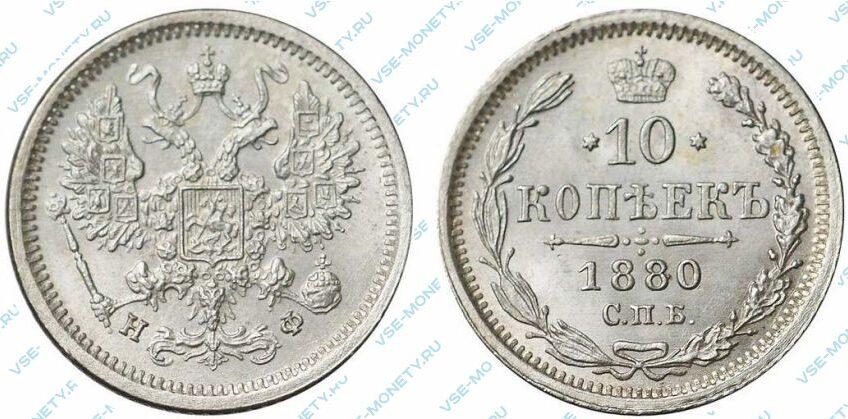 Серебряная монета 10 копеек 1880 года