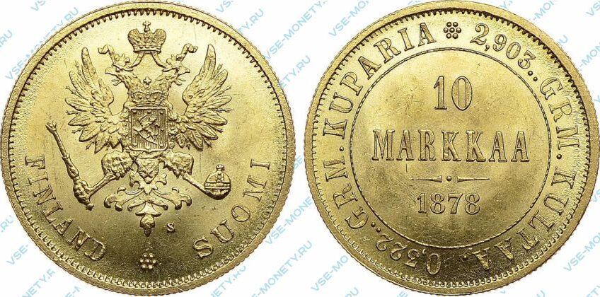 Золотая монета русской Финляндии 10 марок 1878 года