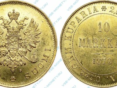 Золотая монета русской Финляндии 10 марок 1879 года