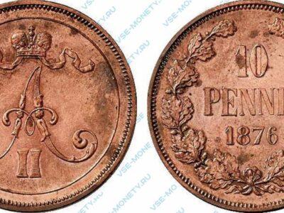 Медная монета русской Финляндии 10 пенни 1876 года