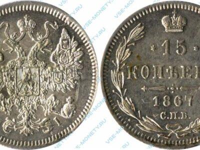 Серебряная монета 15 копеек 1867 года