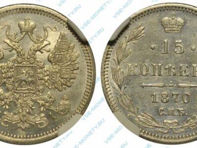 Серебряная монета 15 копеек 1870 года